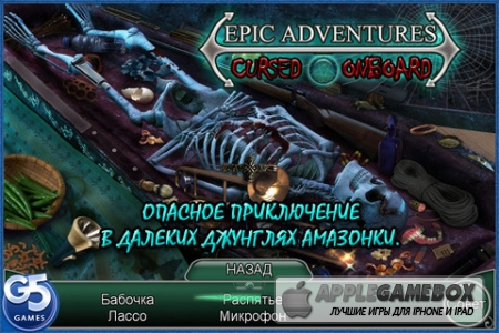 Epic Adventures: Cursed Onboard (Full)
