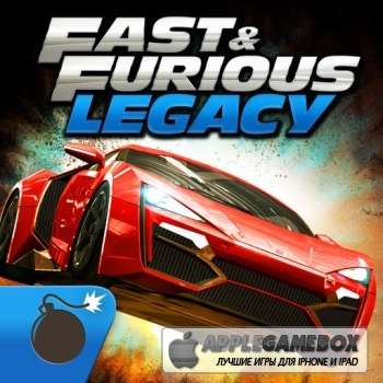 Fast & Furious: Legacy (Форсаж: Наследие)