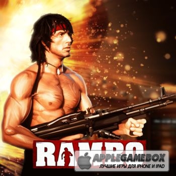 Rambo (Рэмбо) - The Mobile Game